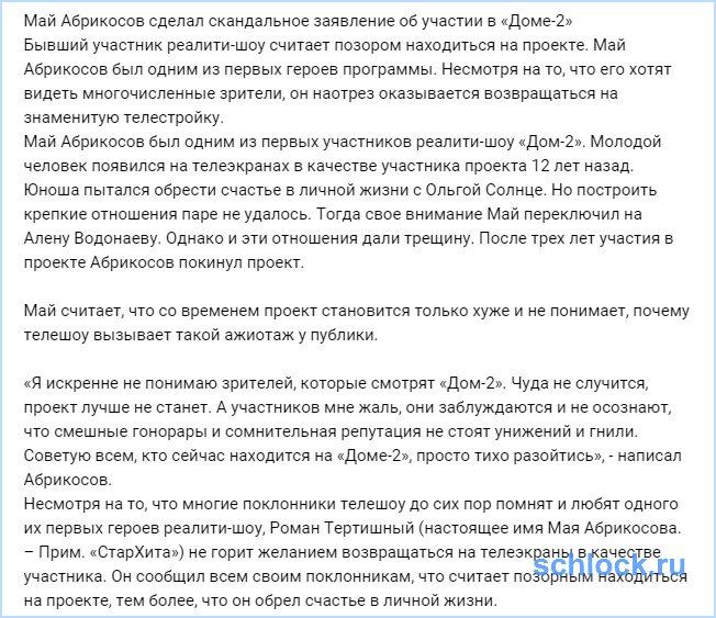 Абрикосов сделал скандальное заявление об участии в «Доме-2»