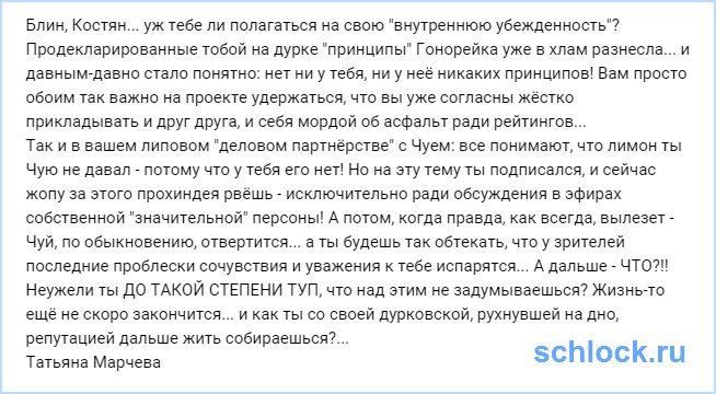 """Продекларированные """"принципы"""" Иванова"""