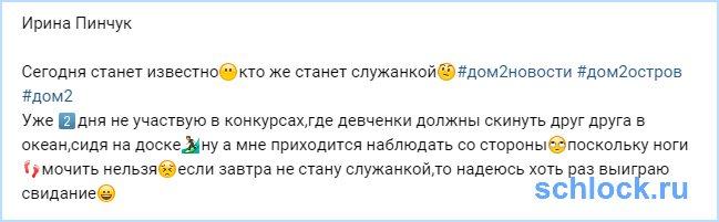 Пинчук больше не может принимать участие...