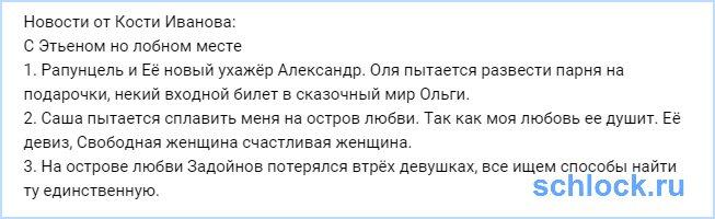 Гозиас решила сплавить Иванова