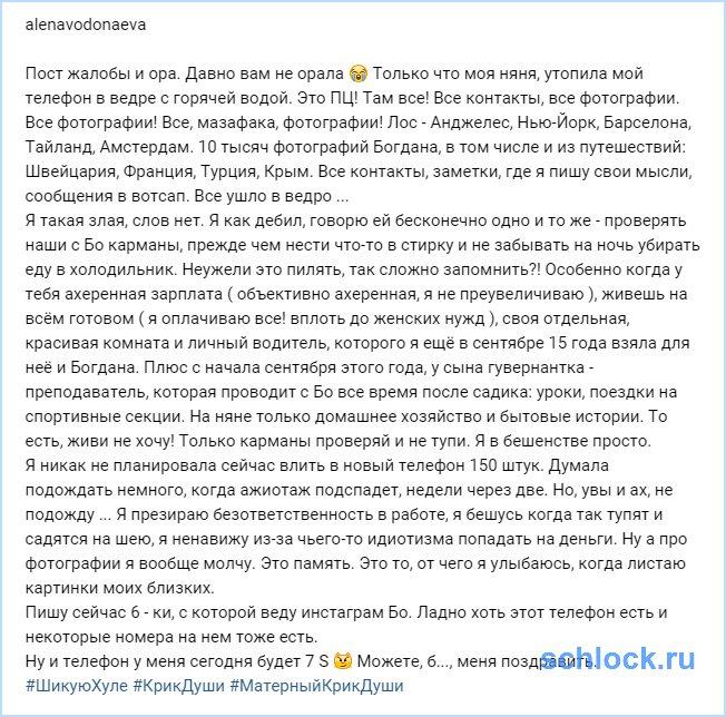 Трагедия в семье Алены Водонаевой