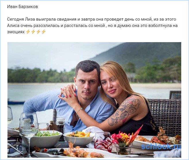 """Барзиков """"проиграл""""свою девушку?"""