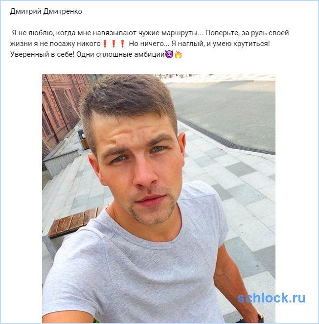 Сплошные амбиции Дмитренко