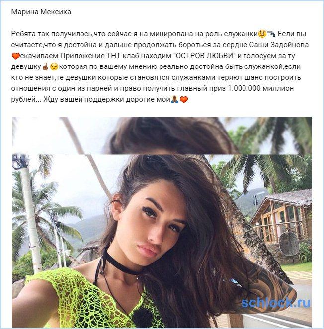 Марина Мексика нуждается в вашей помощи
