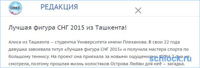 Лучшая фигура СНГ 2015 из Ташкента!