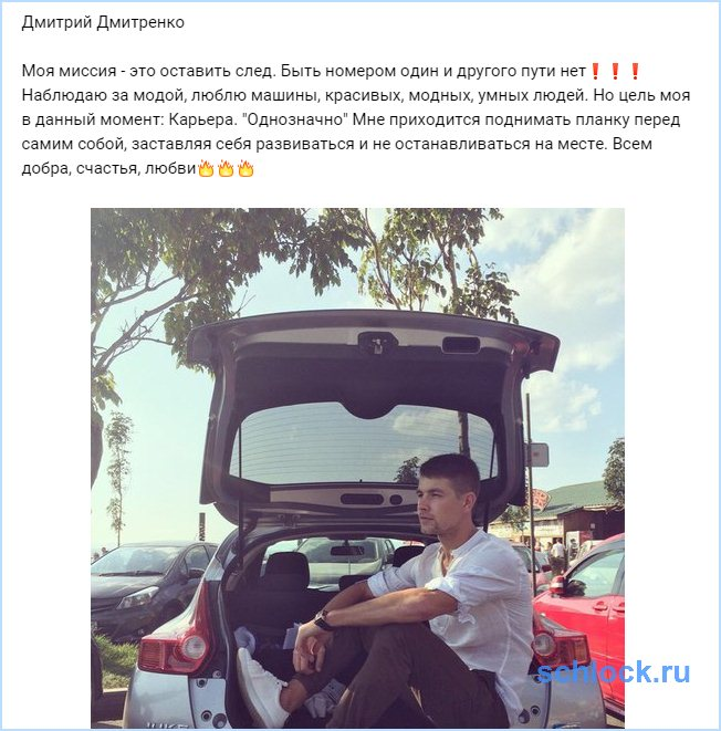Невыполнимая миссия Дмитренко