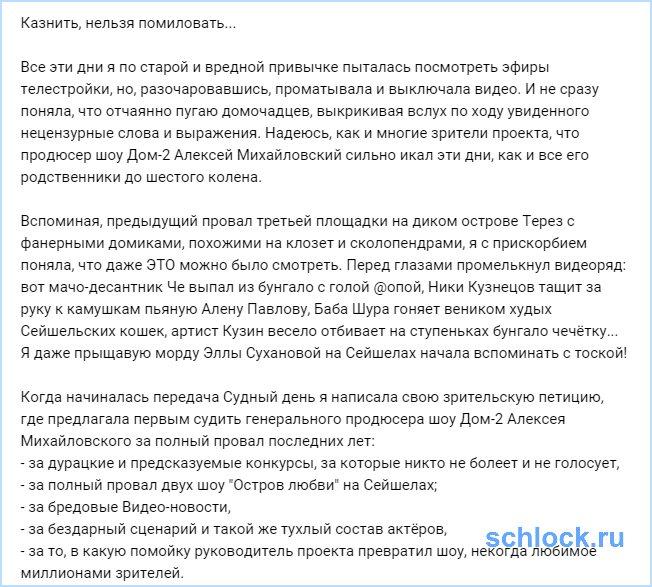 Зрительский вердикт генеральному продюсеру!