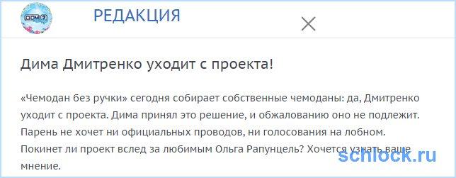 Дима Дмитренко уходит с проекта!