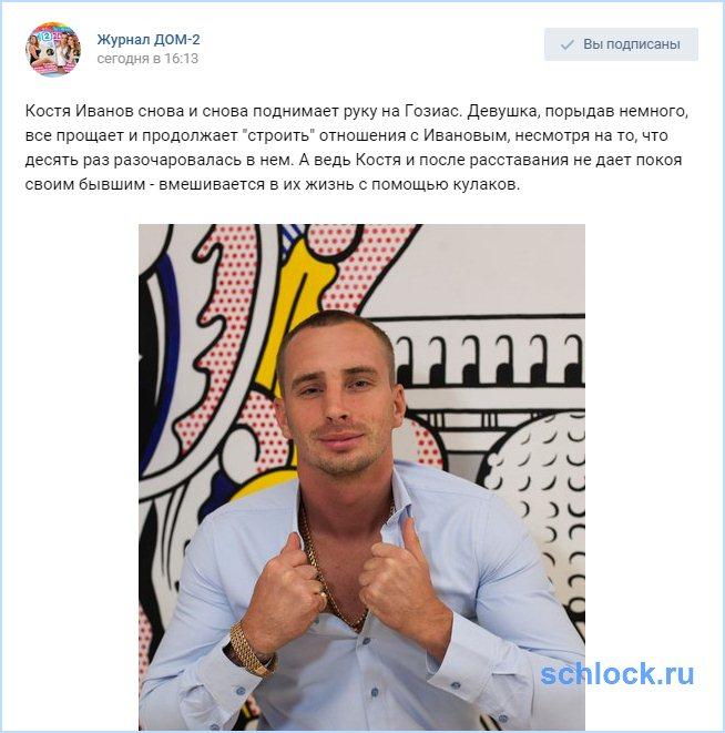 Костя Иванов снова и снова поднимает руку на Гозиас