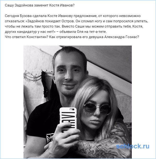Сашу Задойнова заменит Костя Иванов?