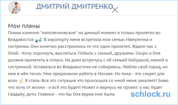 Дмитренко планирует возвращение