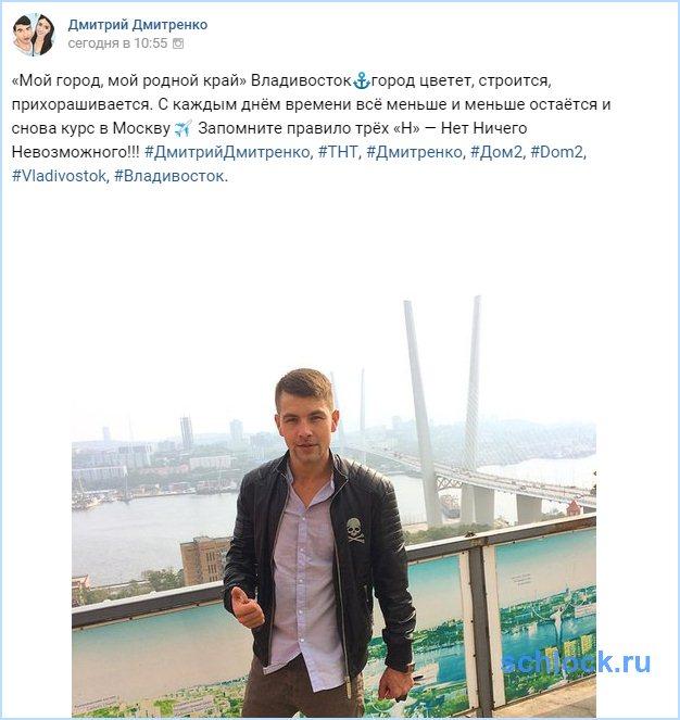 Дмитренко взял курс на Москву