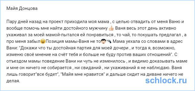 Ивану не удалось подкупить маму Донцовой