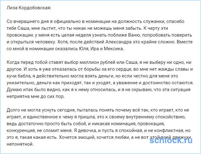 Миллион рублей или Саша Задойнов?