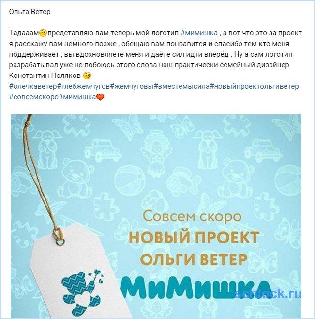 Мимишка Ольги Ветер