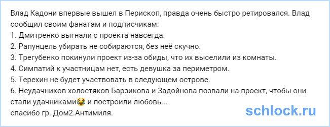 Новости от Влада Кадони (21 сентября)