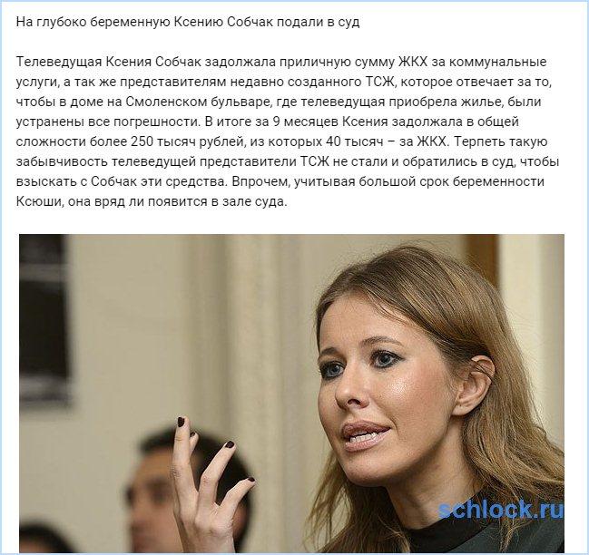 На глубоко беременную Собчак подали в суд