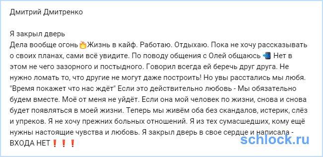 Дмитренко-Я закрыл дверь в свое сердце и написалА