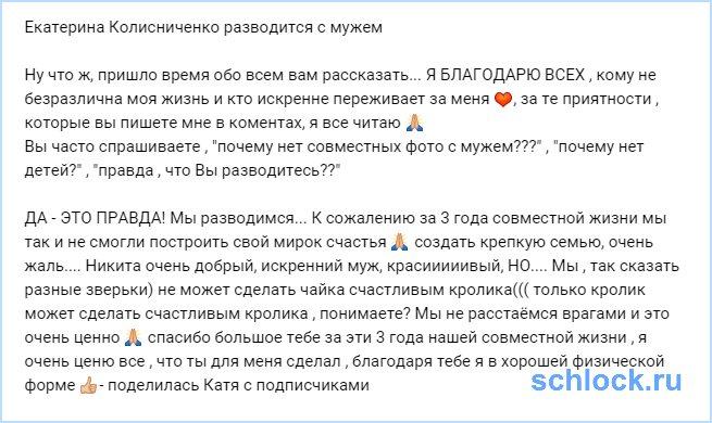 Екатерина Колисниченко разводится с мужем