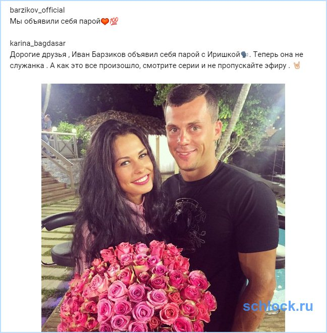 Иван Барзиков объявил себя парой с...
