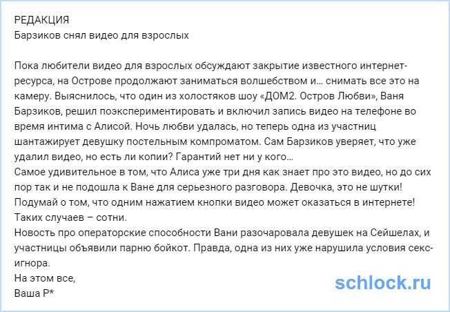 Барзиков снял видео для взрослых