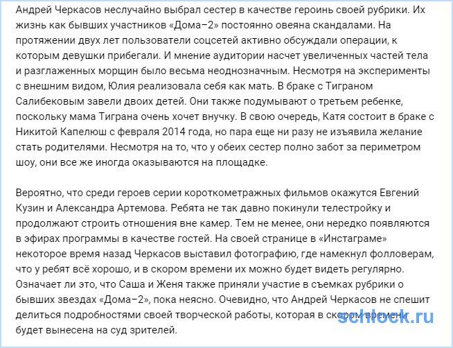 Черкасов откроет правду о забытых участниках «Дома-2»