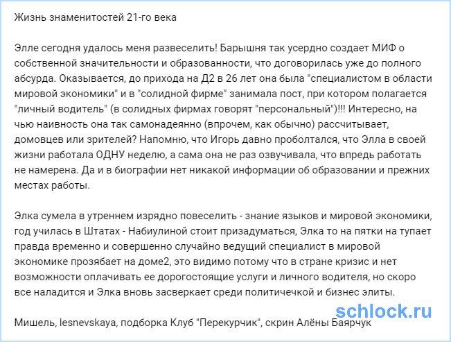 Суханова договорилась до полного абсурда