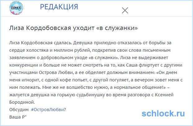 Лиза Кордобовская уходит «в служанки»