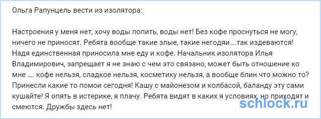 Ольга Рапунцель вести из изолятора