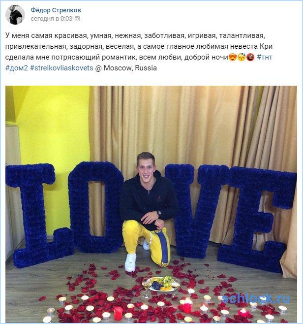 Потрясающий романтик для Стрелкова