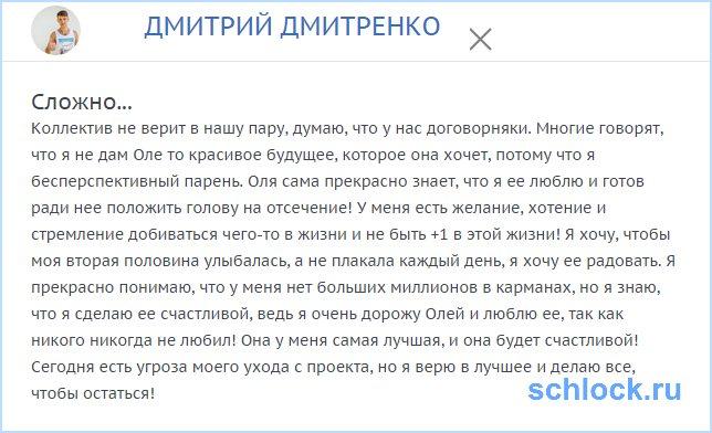 Дмитренко сложно...