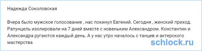 Новости от Соколовской (23 сентября)