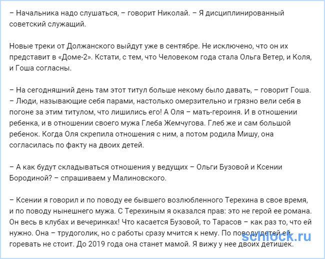 """Коля Должанский возвращается в """"Дом-2"""""""