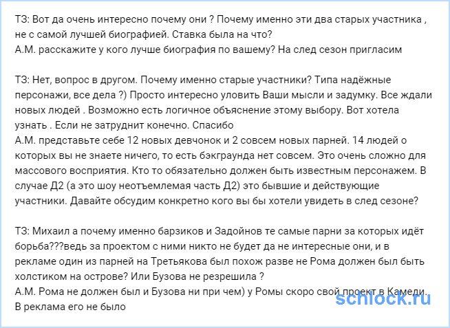 Михайловский отвечает на вопросы зрителей (7 сентября)
