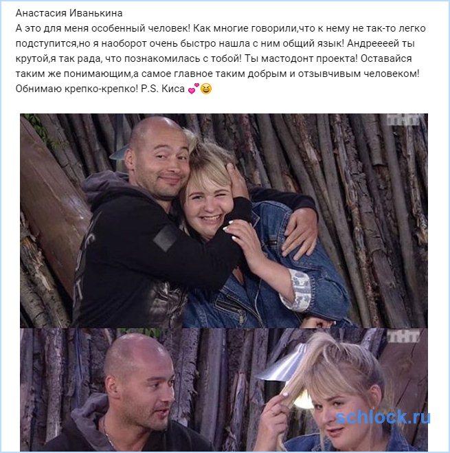 Иванькина и мастодонт проекта