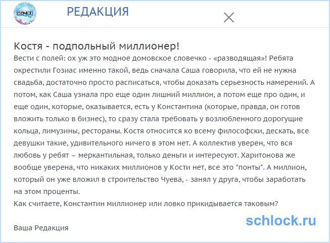 Костя Иванов - подпольный миллионер!