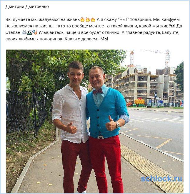 Дмитренко не жалуется на жизнь