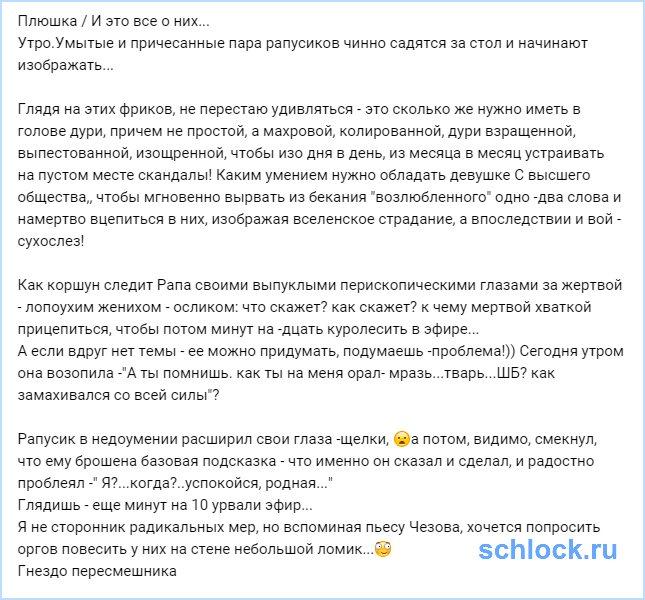 Коршун Рапа и Рапунчик