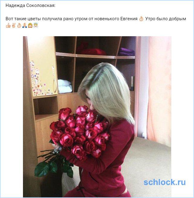 Доброе утро Соколовской