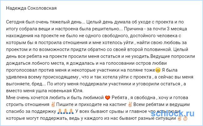 Соколовская настроена была решительно, но..