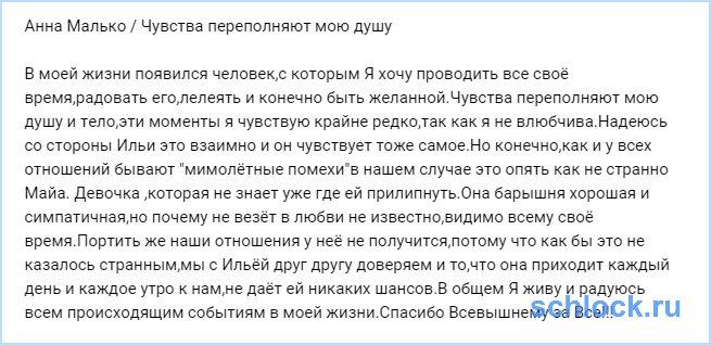 Малько, Кротков и... Майя Донцова