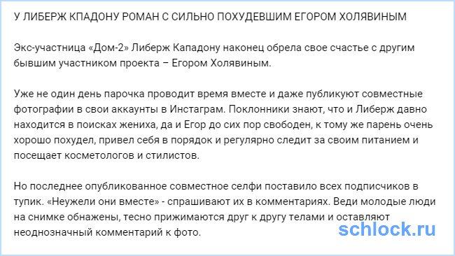 У Либерж роман с Егором Холявиным