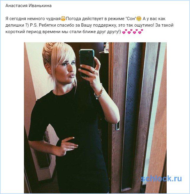 Чудная Иванькина