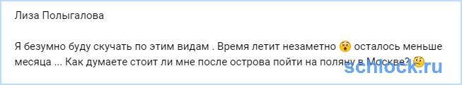 После острова любви на поляну в Москве?