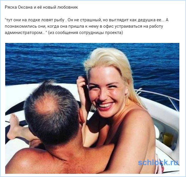 Ряска Оксана и её новый любовник