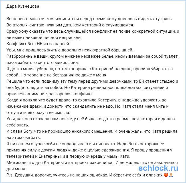 Дара Кузнецова о своем изгнании