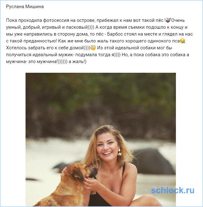 Руслана Мишина и пес Барбос