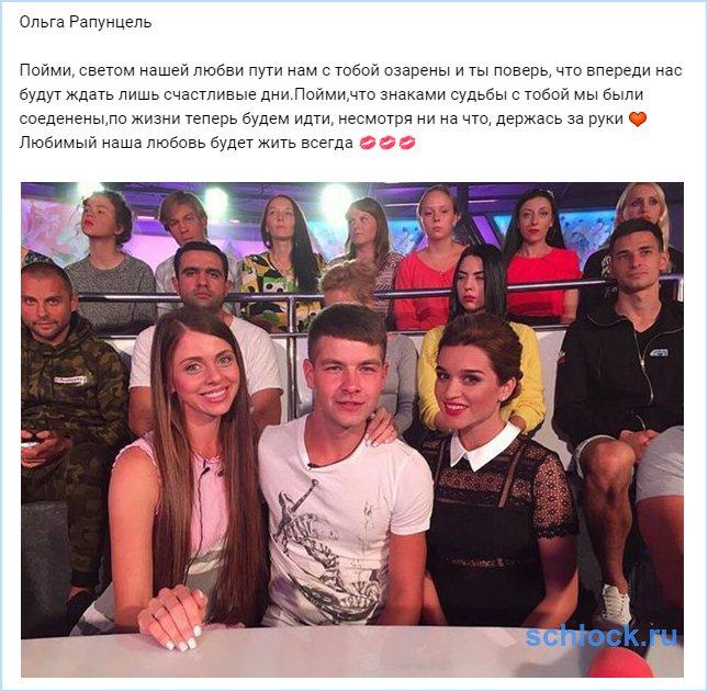 Рапунцель угрожает Дмитренко