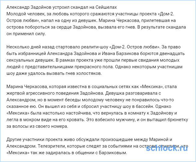 Задойнов устроил скандал на Сейшелах