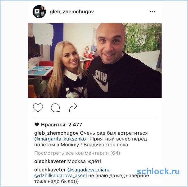 Глеб встречался с бывшей Барзикова